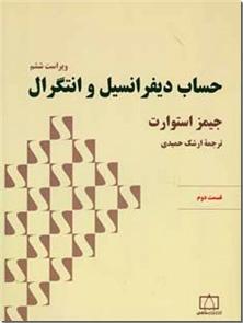 کتاب حساب دیفرانسیل و انتگرال استوارت - قسمت دوم - کتاب کار آموزشی - ویراست ششم - خرید کتاب از: www.ashja.com - کتابسرای اشجع