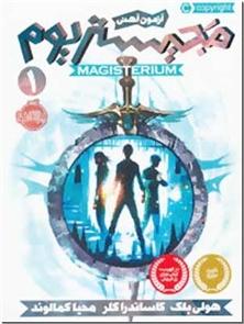 کتاب مجیستر یوم 1 - آزمون آهنی - رمان نوجوانان - خرید کتاب از: www.ashja.com - کتابسرای اشجع