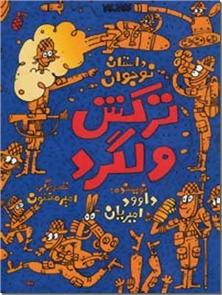 کتاب ترکش ولگرد - داستان طنز نوجوانان - خرید کتاب از: www.ashja.com - کتابسرای اشجع