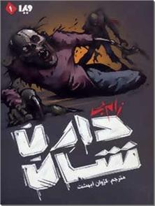 کتاب مجموعه زامبی دو جلدی - زام بی، مجتمع زیرزمینی زامبی - خرید کتاب از: www.ashja.com - کتابسرای اشجع