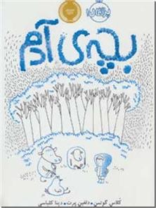 کتاب بچه آدم - داستان کودکان - خرید کتاب از: www.ashja.com - کتابسرای اشجع