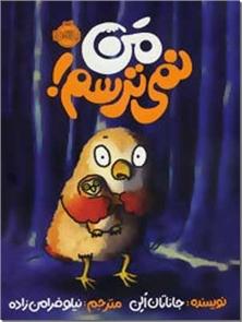 کتاب من نمی ترسم - داستان کودکان - خرید کتاب از: www.ashja.com - کتابسرای اشجع