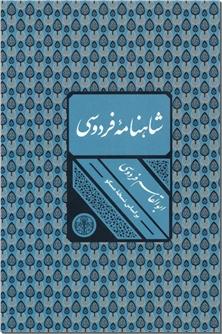 کتاب شاهنامه فردوسی - ادبیات کلاسیک - خرید کتاب از: www.ashja.com - کتابسرای اشجع