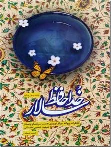 کتاب خداحافظ سالار - خاطرات همسر سرلشکر پاسدار شهید حسین همدانی - خرید کتاب از: www.ashja.com - کتابسرای اشجع