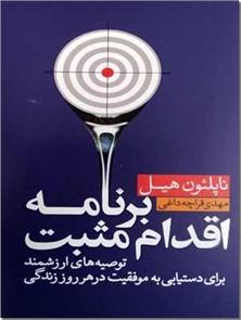 کتاب برنامه اقدام مثبت - توصیه های ارزشمند برای دستیابی به موقیت در هر روز زندگی - خرید کتاب از: www.ashja.com - کتابسرای اشجع