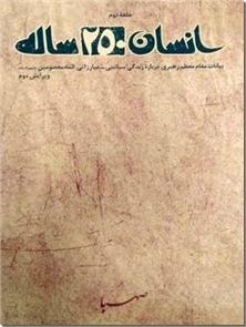 کتاب انسان 250 ساله - بیانات رهبری درباره زندگی سیاسی مبارزاتی ائمه معصومین - خرید کتاب از: www.ashja.com - کتابسرای اشجع