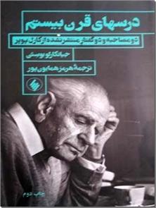 کتاب درس های قرن بیستم - دو مصاحبه و دو گفتار از کارل پوپر - خرید کتاب از: www.ashja.com - کتابسرای اشجع