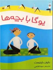 کتاب یوگا با بچه ها - یوگا برای بچه ها با شیوه ای متفاوت و جذاب - خرید کتاب از: www.ashja.com - کتابسرای اشجع