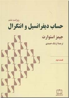 کتاب حساب دیفرانسیل و انتگرال استوارت - قسمت اول جلد2 -  - خرید کتاب از: www.ashja.com - کتابسرای اشجع