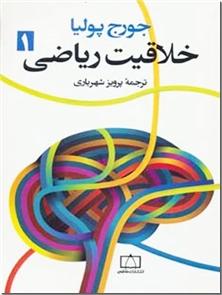 کتاب خلاقیت ریاضی 1 - کمک درسی ریاضی - خرید کتاب از: www.ashja.com - کتابسرای اشجع