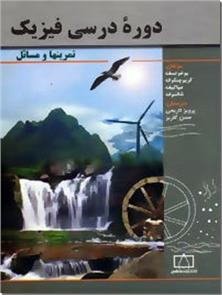 کتاب دوره درسی فیزیک - همراه با تمرینها و مسائل - خرید کتاب از: www.ashja.com - کتابسرای اشجع