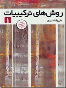 کتاب روش های ترکیبیات 1 -  - خرید کتاب از: www.ashja.com - کتابسرای اشجع