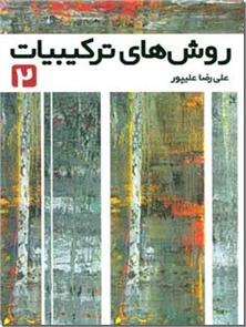 کتاب روش های ترکیبیات 2 -  - خرید کتاب از: www.ashja.com - کتابسرای اشجع