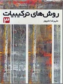 کتاب روش های ترکیبیات 3 - المپیادها و مسابقات علمی - خرید کتاب از: www.ashja.com - کتابسرای اشجع