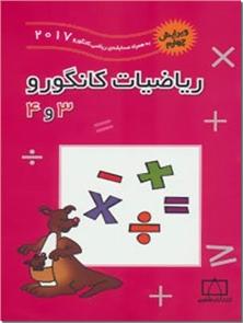 کتاب ریاضیات کانگورو 3 و 4 - کمک درسی ریاضی - خرید کتاب از: www.ashja.com - کتابسرای اشجع