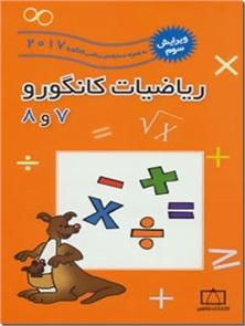 کتاب ریاضیات کانگورو 7 و 8 - کمک درسی ریاضی - خرید کتاب از: www.ashja.com - کتابسرای اشجع