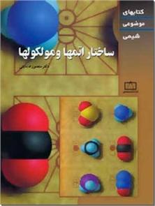 کتاب ساختار اتمها و مولکولها - کتابهای موضوعی شیمی - خرید کتاب از: www.ashja.com - کتابسرای اشجع