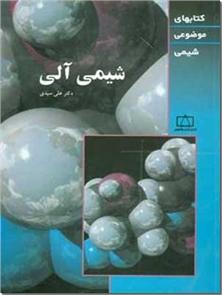 کتاب شیمی آلی - کتابهای موضوعی شیمی - خرید کتاب از: www.ashja.com - کتابسرای اشجع