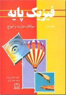 کتاب فیزیک پایه 2 - سیالات ، حرارت و امواج - خرید کتاب از: www.ashja.com - کتابسرای اشجع