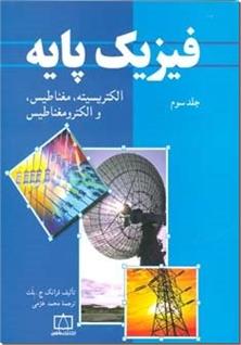 کتاب فیزیک پایه 3 - الکتریسیته، مغناطیس و الکترومغناطیس - خرید کتاب از: www.ashja.com - کتابسرای اشجع