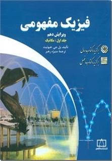 کتاب فیزیک مفهومی 1 - مکانیک - خرید کتاب از: www.ashja.com - کتابسرای اشجع