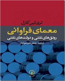 کتاب معمای فراوانی - رونق های نفتی و دولت های نفتی - خرید کتاب از: www.ashja.com - کتابسرای اشجع