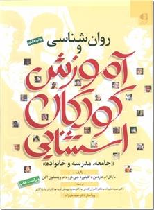 کتاب روانشناسی و آموزش کودکان استثنایی -  - خرید کتاب از: www.ashja.com - کتابسرای اشجع