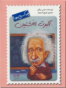 کتاب آلبرت انیشتین چه کسی بود - آشنایی با آلبرت انیشتین برای نوجوانان - خرید کتاب از: www.ashja.com - کتابسرای اشجع