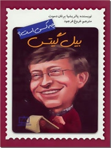 کتاب بیل گیتس چه کسی است - آشنایی با بیل گیتس برای نوجوانان - خرید کتاب از: www.ashja.com - کتابسرای اشجع