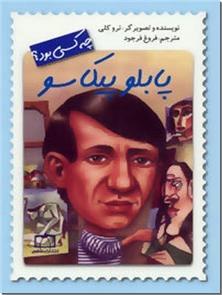 کتاب پابلو پیکاسو چه کسی بود - آشنایی با پابلو نرودا برای نوجوانان - خرید کتاب از: www.ashja.com - کتابسرای اشجع