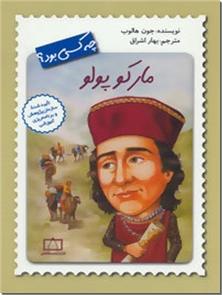 کتاب مارکو پولو چه کسی بود - آشنایی با مارکو پولو برای نوجوانان - خرید کتاب از: www.ashja.com - کتابسرای اشجع