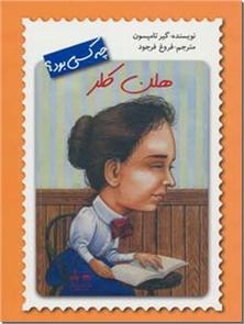 کتاب هلن کلر چه کسی بود - آشنایی با هلن کلر برای نوجوانان - خرید کتاب از: www.ashja.com - کتابسرای اشجع
