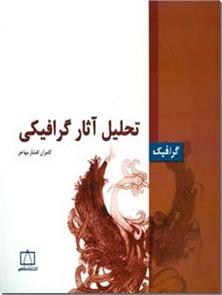 کتاب تحلیل آثار گرافیکی - هنر - خرید کتاب از: www.ashja.com - کتابسرای اشجع