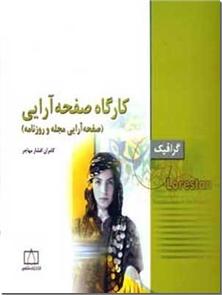 کتاب کارگاه صفحه آرایی - صفحه آرایی مجله و روزنامه - خرید کتاب از: www.ashja.com - کتابسرای اشجع