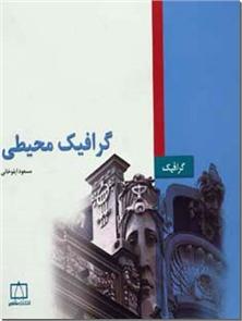 کتاب گرافیک محیطی - هنر - خرید کتاب از: www.ashja.com - کتابسرای اشجع