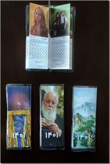 کتاب تقویم آکاردئونی 1399 - تقویم جیبی در طرح های مختلف - خرید کتاب از: www.ashja.com - کتابسرای اشجع