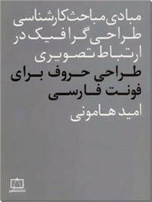 کتاب طراحی حروف برای فونت فارسی - مبادی مباحث کارشناسی طراحی گرافیک در ارتباط تصویری - خرید کتاب از: www.ashja.com - کتابسرای اشجع