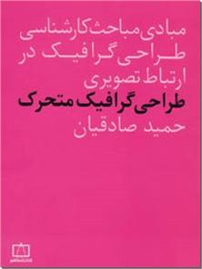کتاب طراحی گرافیک متحرک - مبادی مباحث کارشناسی طراحی گرافیک در ارتباط تصویری - خرید کتاب از: www.ashja.com - کتابسرای اشجع
