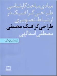 کتاب طراحی گرافیک محیطی - مبادی مباحث کارشناسی طراحی گرافیک در ارتباط تصویری - خرید کتاب از: www.ashja.com - کتابسرای اشجع