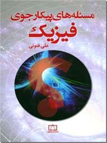 کتاب مسئله های پیکارجوی فیزیک - کمک درسی فیزیک - خرید کتاب از: www.ashja.com - کتابسرای اشجع