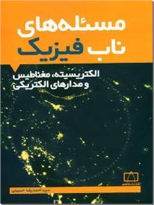 کتاب مسئله های ناب فیزیک - الکتریسیته - الکتریسیته مغناطیس و مدارهای الکتریکی - خرید کتاب از: www.ashja.com - کتابسرای اشجع