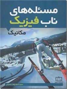 کتاب مسئله های ناب فیزیک - مکانیک - کمک درسی مکانیک - خرید کتاب از: www.ashja.com - کتابسرای اشجع