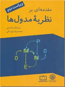 کتاب مقدمه ای بر نظریه مدول ها - کمک درسی ریاضیات - خرید کتاب از: www.ashja.com - کتابسرای اشجع