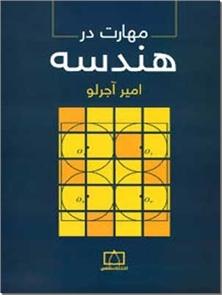 کتاب مهارت در هندسه - مسائل - تمرینها - خرید کتاب از: www.ashja.com - کتابسرای اشجع