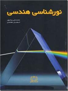 کتاب نورشناسی هندسی - کمک درسی - خرید کتاب از: www.ashja.com - کتابسرای اشجع