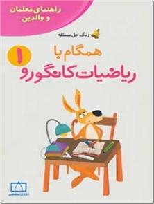 کتاب همگام با ریاضیات کانگورو 1 - راهنمای معلمان و والدین - زنگ حل مسئله - خرید کتاب از: www.ashja.com - کتابسرای اشجع