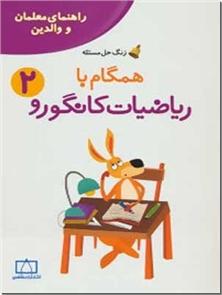 کتاب همگام با ریاضیات کانگورو 2 - راهنمای معلمان و والدین - زنگ حل مسئله - خرید کتاب از: www.ashja.com - کتابسرای اشجع