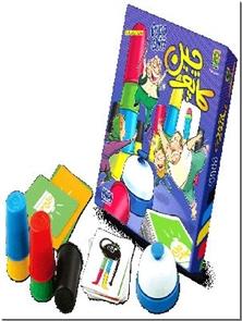 کتاب بازی کاپوچین - بازی ای پر از هیجان و خنده با فنجان های رنگ و وارنگ - خرید کتاب از: www.ashja.com - کتابسرای اشجع