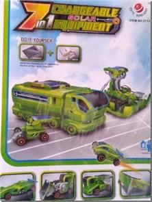 کتاب کیت ساخت ربات ماشین ها خورشیدی 7 در 1 - کد 2113 - CHANGEABLE SOLAR EQUIPMENT - خرید کتاب از: www.ashja.com - کتابسرای اشجع
