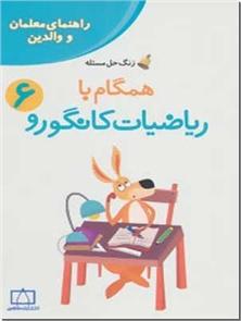 کتاب همگام با ریاضیات کانگورو 6 - راهنمای معلمان و والدین - زنگ حل مسئله - خرید کتاب از: www.ashja.com - کتابسرای اشجع